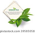 ชา,สีเขียว,เขียว 39565058