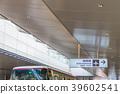 羽田機場 穿梭車 上車或登機的地點 39602541