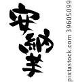 calligraphy writing potato 39605099