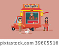 Vector - Illustrated food truck collection. colorful flat design for street food and cafe truck. 011 39605516