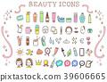 皮肤护理手绘风格图标集(彩色) 39606665