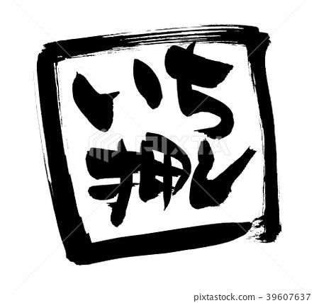 """日本书法""""Ichibu""""促进促进墨水插图 39607637"""