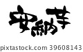 calligraphy writing characters 39608143