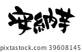 calligraphy writing characters 39608145