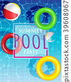 pool transparent party 39608967