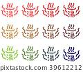 溫泉字符彩色套 39612212