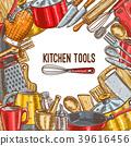 tool, kitchenware, sketch 39616456