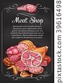 肉 香肠 粉笔板 39616498