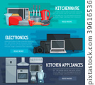 appliance, home, kitchenware 39616536