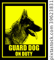 guard dog on duty sign 39623831