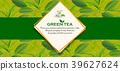 ชา,สีเขียว,เขียว 39627624