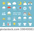 天氣 圖標 Icon 39640083