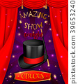 Amazing Circus Poster Composition 39653240