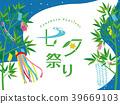 Tanabata節日插圖 39669103