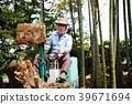 园艺 园林绿化 园艺学 39671694
