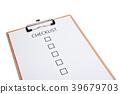 체크, 확인, 리스트 39679703