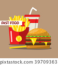 Fast Food. Vector Flat Design Meal. French Fries 39709363