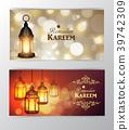 Ramadan Kareem, greeting background 39742309