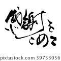 书法 书法作品 字符 39753056