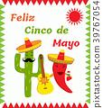 cactus, design, greeting 39767054