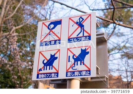 公園禁止標誌 39771659