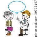 醫生 博士 醫師 39772197
