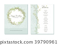 Set of card with beautiful twigs with leaves 39790961