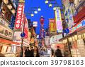 오사카 · 신세계 39798163