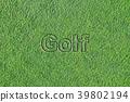 ชื่อเรื่องหญ้าเทียม (กอล์ฟ) 39802194