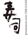 壽司 書法作品 字符 39812440