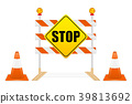 stop sign on road block tools vector 39813692
