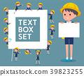 flat type Nursery school boy_text box 39823255