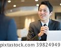 사업 상담 협의 비즈니스 39824949