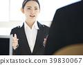 女商人面試 39830067