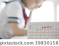 學校女孩高中學習 39830158