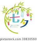 Tanabata標誌 39830560