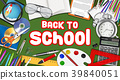back to school with study object vector 39840051