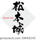 松本城 城堡 書法作品 39846245
