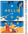 Summer Holiday and Summer Camp poster. 39848168