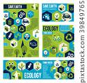 生态 生态学 横幅 39849765
