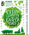 Earth Day banner with ecology protection icon 39849864