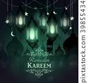 ramadan,lantern,kareem 39855434