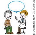 診斷 調查分析 考試 39859606