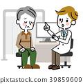 诊断 调查分析 考试 39859609