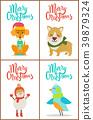 愉快 歡快 聖誕節 39879324