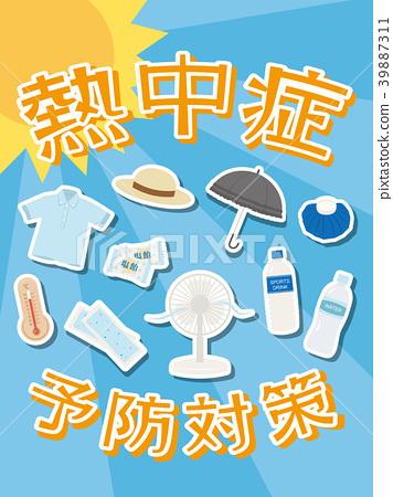 中暑 海报 矢量 39887311