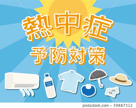 中暑 海报 矢量 39887312