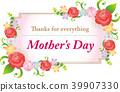 母親節 39907330
