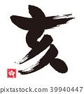 การประดิษฐ์ตัวอักษรของกุหลาบ / จักรราศี 39940447