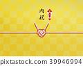 在庆祝里面的Noji纸金叶 39946994